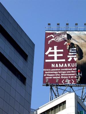 Photo: 渋谷、看板の張り替え 2003. Tokyo, Japan, Contax Tvs Digital, Carl Zeiss Vario Sonnar T* F2.8-4.8/35mm-105.