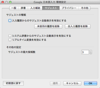 Google 日本語入力 環境設定