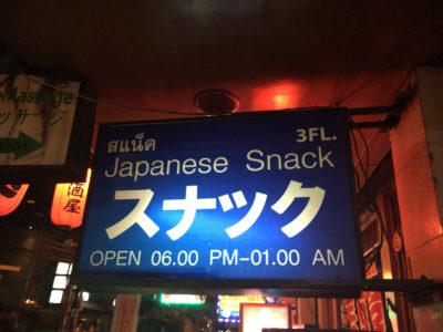 Japanese Snack in Thailand.